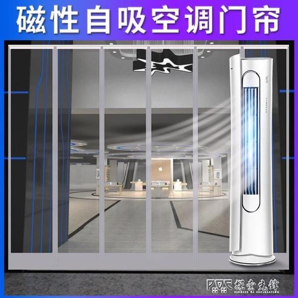 門簾隔斷簾磁性自吸空調透明擋風防冷氣店鋪商用塑膠pvc軟門簾ATF 探索先鋒