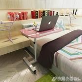 床上用多功能懶人小床邊桌摺疊可行動升降旋轉筆記本電腦桌子簡約ATF  格蘭小舖 全館5折起