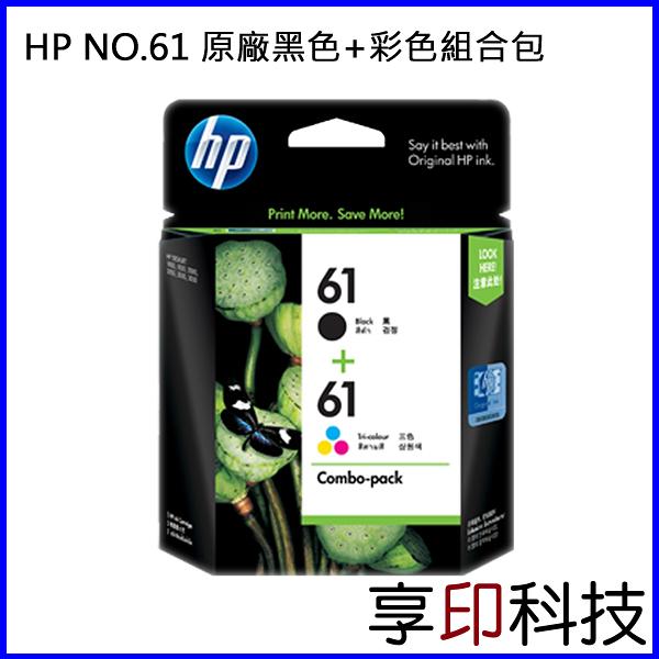 【享印科技】HP NO.61 原廠 黑色+彩色 墨水組合包 CR311AA