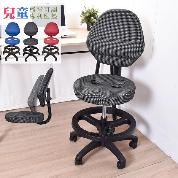 電腦椅 辦公椅 書桌椅 兒童成長椅 學習椅 凱堡 賈伯斯專利透氣孔兒童成長椅/學習椅【A22069】