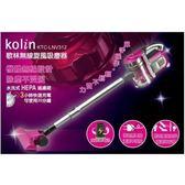 kolin歌林 充電式無線旋風吸塵器KTC-LNV312