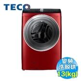 東元 TECO 13公斤變頻洗脫烘滾筒洗衣機 WD1366HR