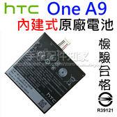 【內建式電池】HTC One A9 A9u B2PQ9100 需拆解手機 原廠電池/2150mAh-ZY