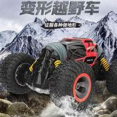 遙控車糖米 超大號越野車四驅攀爬越野車遙控變形扭汽車可充電兒童玩具JD 全館免運
