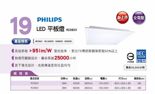 【燈王的店】飛利浦 平板LED 28W 輕鋼架燈 全電壓 暖白光/白光 ☆ RC092V