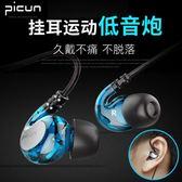 藍芽耳機 運動 vivo蘋果手機耳機入耳式重低音炮有線游戲耳塞運動掛耳式通用女生 igo 玩趣3C