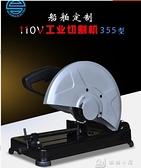 110V切割機新款船舶專用工具外貿切割機2000W功率355型鋼材切割機【全館免運】