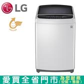 LG 17KG變頻洗衣機 WT-D179SG含配送到府+標準安裝【愛買】