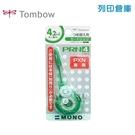 TOMBOW 蜻蜓 CT-PRN4 修正內帶 4mm*5M (立可帶) (個)