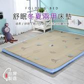 莫菲思 5X6.2尺台灣製極致舒柔5CM冬夏兩用雙人棉床墊(多款)