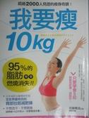 【書寶二手書T2/美容_GBF】我要瘦10kg-背部拉筋減肥操_佐藤萬成