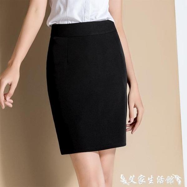 窄裙 一步裙職業裙半身裙女黑色包裙西裝裙工作裙西裙正裝包臀短裙春夏 艾家