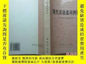 二手書博民逛書店罕見現代漢語虛詞例釋6583 北京大學中文系1955、1957級