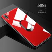 Vivo NEX 旗艦版 手機殼 時尚 鏡面 玻璃殼 全包 防刮 鏡面 鋼化玻璃 保護殼 磁吸 支架 保護套