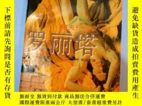 二手書博民逛書店羅麗塔罕見鰥夫懺悔錄Y185596 美)納波科夫 內蒙古文化出版
