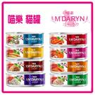 【力奇】M'DARYN 喵樂貓罐 80g-576元/箱【口味可混搭】 (C052A01-1)