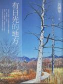 【書寶二手書T1/旅遊_MPM】有日光的地方_黃國華_原作親簽