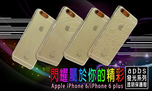 ✔IPhone6 0.5mm 來電發光 手機殼 Apple IPhone 6 4.7吋 IP6 APBS 背蓋/保護殼/保護套/發光/來電顯示