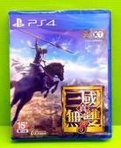 (鐵盒版) 數量有限 含特典 PS4 真 三國無雙 8 真・三國無双 8 中文版