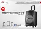 EMMAS 拉桿移動式藍芽無線喇叭 (T88)  面板控制繁體中文操作