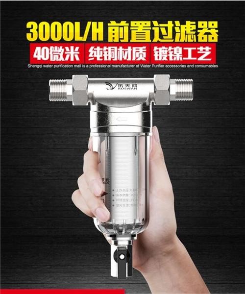 廠家直銷 台灣 現貨24小時出貨》濾水器 過濾器 淨水器 新款 家用健康水質 居家必備【618 購物】