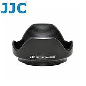 【南紡購物中心】JJC副廠Olympus遮光罩LH-J55C(黑色