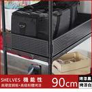置物架  收納架 圍欄【J0105】 IRON層架專用沖孔圍欄90CM  MIT台灣製 完美主義
