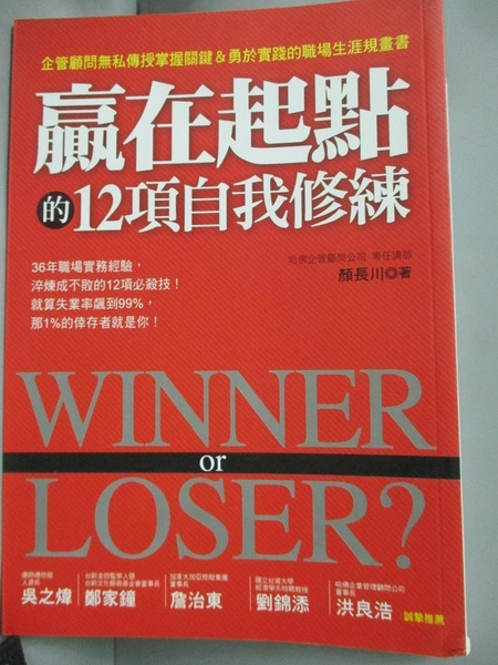【書寶二手書T5/財經企管_IQW】Winner or Loser? 贏在起點的12項自我修練:企管顧問無私…_顏長川