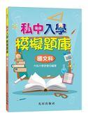 私中入學模擬題庫(國文科)