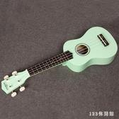 尤克里里 21吋淡綠色尤克里里夏威夷小吉他 彩色烏克麗麗四弦琴LB8905【123休閒館】