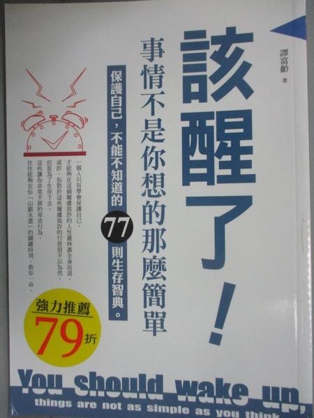 【書寶二手書T6/翻譯小說_GQ6】該醒了!事情不是你想的那麼簡單_譚富齡