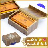 【小麥老師樂器館】通用型微塵松香 二胡/提琴 木盒松香 B15 配件 Rosin R8010 樂器配件 1入【A365】