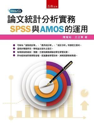 (二手書)論文統計分析實務:SPSS與AMOS的運用