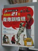 【書寶二手書T5/寵物_YFK】狗狗的21天魔鬼訓練班_科林.坦南特