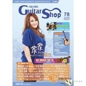 樂譜/吉他譜 ►六弦百貨店 (78集)附VCD+MP3【吉他譜/六線譜/吉他教學】