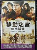 挖寶二手片-C10-004-正版DVD-電影【移動迷宮2:焦土試煉】-狄倫歐布萊恩(直購價)