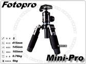FOTOPRO 富圖寶 Mini-Pro (24期0利率 湧蓮公司貨) M5-mini i改款 桌上型 迷你 專業三腳架