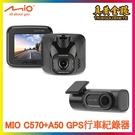 【真黃金眼】Mio MiVue C570 +A50 GPS 測速 前後行車記錄器
