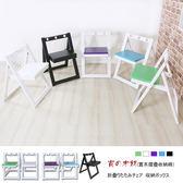 【DIJIA】天然木實木炫彩摺疊椅CH-01(紫)