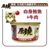 【力奇】原燒 貓罐(除毛球)-白身鮪魚+牛肉80g 超取限48罐 (C182C08)