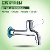 全銅體洗衣機龍頭 單冷快開水嘴銅瓷芯OR661『科炫3C』
