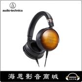 【海恩數位】日本鐵三角 audio-technica ATH-WP900 楓木機殼耳罩式耳機