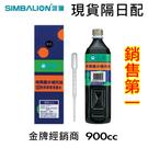 【低價促銷】GER900  雄獅 奇異 墨水 補充油  900cc  /瓶