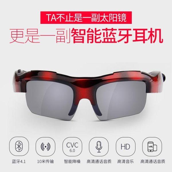 藍牙眼鏡帶耳機4.1耳塞入耳式智慧眼鏡【雙十一狂歡8折起】