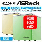 【分期0利率】「優哉游哉」輕鬆暢遊娛樂世界:I5-7400四核、8G、120G SSD Or 1TB HDD、1050獨顯、500W