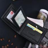短錢包錢包男短款多功能駕照一體多卡位折疊軟皮夾拉鏈駕駛證套錢夾男士 非凡小鋪