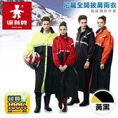【達新牌】達新將尼龍全開雨衣-黃/黑 / C07_Y。 時尚好穿又好看。