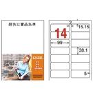 龍德 電腦標籤紙 14格 LD-816-W-A  (白色) 105張 列印標籤 三用標籤