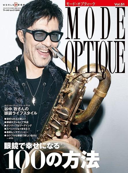 名牌太陽眼鏡專刊 VOL.51(日文MOOK)