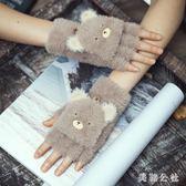 韓版翻蓋手套女秋冬天保暖加厚寫字辦公半指毛絨手套zzy5133『美鞋公社』